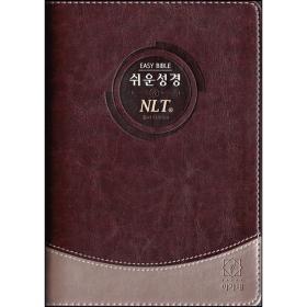 쉬운성경 & NLT (2nd/중/단본/색인)-투톤다크