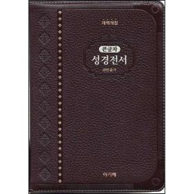 [개역개정] 큰글자 성경전서 (NKR72EAB/대/합본/색인)-다크브라운 (주석없음)