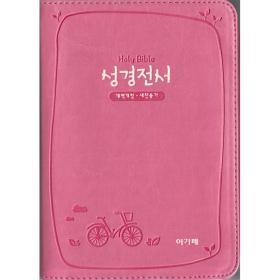 [개역개정] 아가페 성경전서 NKR62EATH (소/합본/색인)-핑크