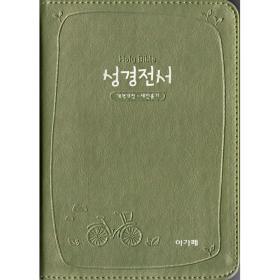 [개역개정] 아가페 성경전서 NKR62EATH (소/합본/색인)-그린