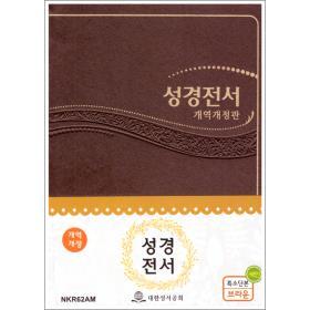[개역개정] 아가페 성경전서 NKR62AM (특소/단본/브라운)