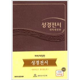 [개역개정] 아가페 성경전서 NKR62EAM (소/단본/브라운)