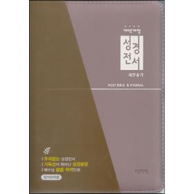 [개역개정] NKR72ATH 성경전서 새찬송가 (중/합본/색인) -모카브라운