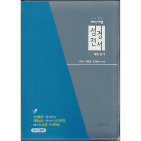 [개역개정] NKR72ATH 성경전서 새찬송가 (중/합본/색인)- 인디고블루