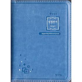 개역개정 성경전서 NKR42ETU (특미니/합색) - 블루