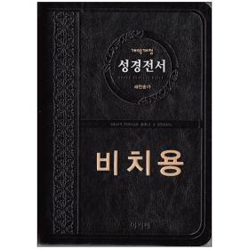 개역개정 성경전서 NKR72ATH (중/합색/무지퍼) - 검정 (비치용)
