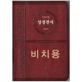 개역개정 성경전서 NKR72ATH (중/합색/무지퍼) - 다크브라운 (비치용)