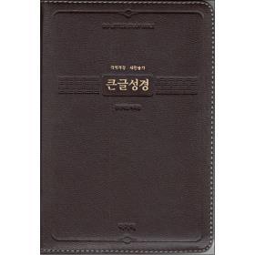 개역개정 큰글성경 (합색/정사륙판) 천연양피 - 다크브라운