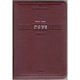 개역개정 큰글성경 (합색) 천연양피 - 자주