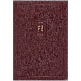 개역개정 큰글성경 (대/합색/21C) 우피 - 자주 (천연우피)