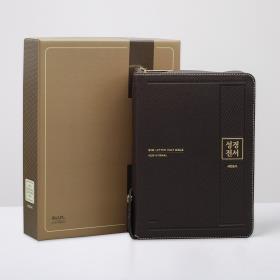 개역개정 성경전서 NKR72EAB (대/합색/지퍼) - 다크브라운 (천연우피)