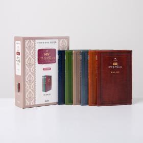개역개정 NIV한영 일년일독 성경 (6권분책)