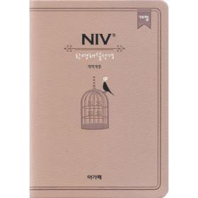 개역개정 & NIV 한영해설성경 (소/단색인) - 베이지