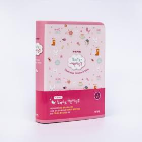 개정개정 일러스트 어린이성경 (소) 단색 - 핑크(PU)
