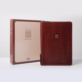 개역개정 성경전서 NKR72EAM (대/합색) - 다크브라운