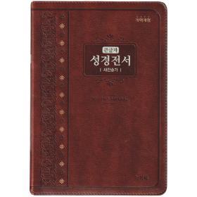 [개역개정] 큰글자 성경전서 NKR82AB (특대/합본/색인/브라운)