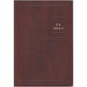 큰글 새찬송가 (특대/무색인) - 다크브라운 (고급)