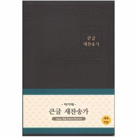 큰글 새찬송가 (특대/무색인) - 다크브라운 (비닐)