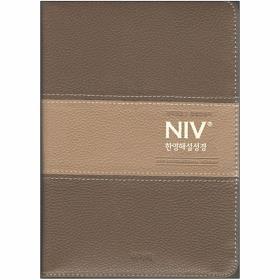 개정개정 NIV한영해설성경 (특중/합색) - 투톤브라운 (천연양피)