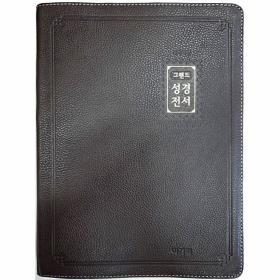 개역개정 그랜드 성경전서 (특대) - 다크브라운 (강대용/천연양피)