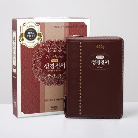 [개역개정] 명품성경전서 (NKR72AM/중/합본/색인)-자주 (주석없음)