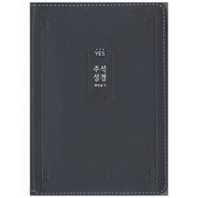 [개역개정] 예스주석성경 (소/합본/색인) - 네이비 (천연양피)