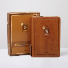 [개역개정] 예스주석성경 (소/합본/색인) - 브라운