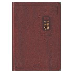 [쉬운성경] 아가페 성경전서 (중/단본/색인/무지퍼) - 다크브라운