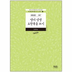 아가페 영어 성경 요한복음 쓰기 (쉬운성경/NLT) - 아가페 영어 성경 쓰기 시리즈 2