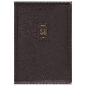 개역개정 큰글성경 (합색/대) - 다크브라운 (천연가죽)