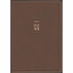 개역개정 큰글성경 (대/단본) - 브라운 (무지퍼)