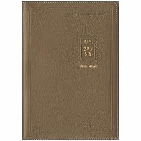 개역개정 큰글자 굿모닝성경 (특중/합색) - 카푸치노 (천연양피)