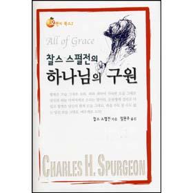 찰스 스펄전의 하나님의 구원 -오렌지북스2
