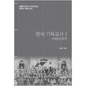 한국 기독교사1 - 1945년까지