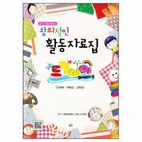 2011 여름성경학교(드림아이) - 활동자료집