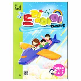 2011 여름성경학교(드림아이) - 고학년교사용(교수자료)