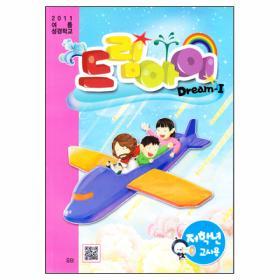2011 여름성경학교(드림아이) - 저학년교사용(교수자료)