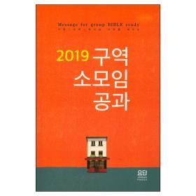 2019 구역 소모임 공과