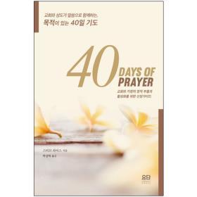 40일 기도(40 Days of Prayer)