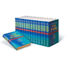 [특가] 옥스포드 원어성경대전 신구약세트 - 110권