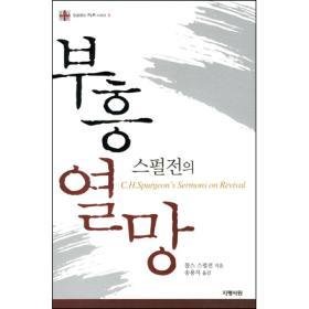부흥 열망 : 스펄전의 (개정판) - 잉글랜드 P&R 시리즈 8