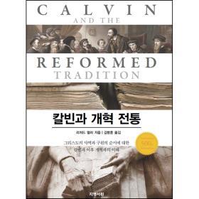 칼빈과 개혁 전통