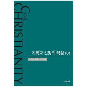 기독교 신앙의 핵심101 (인도자용)