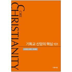 기독교 신앙의 핵심101 (학생용)
