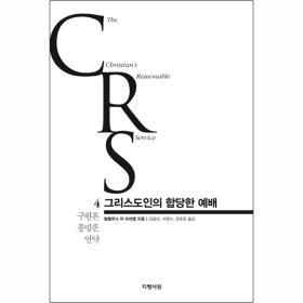 그리스도인의 합당한 예배 4 (구원론 종말론 언약)