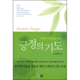 긍정의 기도 - 기적과 희망을 주는