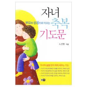 자녀 축복 기도문(부요와 성공으로 이끄는)