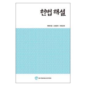 헌법해설집 (고신) - 예배지침 / 교회정치 / 권징조례