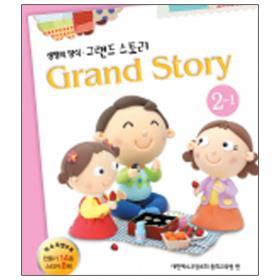생명의양식 그랜드스토리 유아부 2-1 (학생용) - 고신공과
