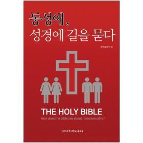 동성애, 성경에 길을 묻다